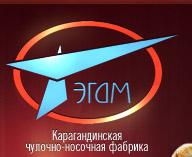 «Тэгам» — Карагандинская чулочно-носочная фабрика